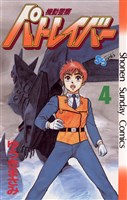 機動警察パトレイバー(4)