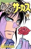 からくりサーカス(38)