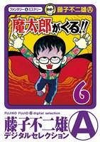 魔太郎がくる!!(6)
