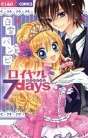 ロイヤル7days (1)