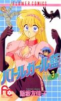 バトルガール藍(3)