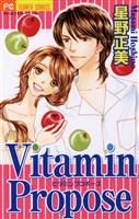 Vitamin Propose(1)
