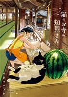 猫のお寺の知恩さん(4)