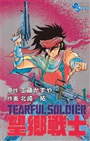 望郷戦士(1)