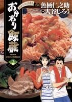 おかわり飯蔵(2)