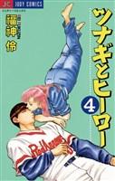 ツナギとヒーロー(4)