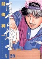 月下の棋士(29)