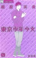 東京少年少女〔新装版〕(5)