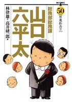総務部総務課 山口六平太(50)