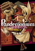 パンデモニウム ―魔術師の村―(1)