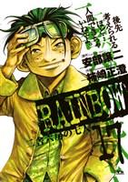 RAINBOW(17)