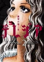 欲望の聖女 令嬢テレジア(2)