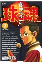球魂(7)
