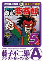 ブラック商会 変奇郎(5)