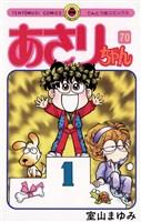 あさりちゃん(70)