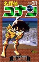 名探偵コナン(31)