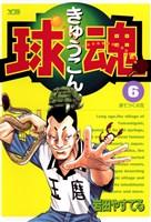 球魂(6)
