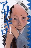 【期間限定 無料お試し版】アサギロ~浅葱狼~(1)