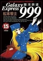銀河鉄道999(15)