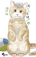 ねこったけ!(4)