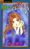 暁のARIA(3)