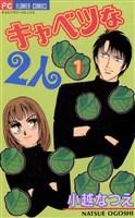 キャベツな2人(1)
