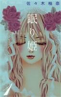 眠り姫 夢みるように恋してる(1)