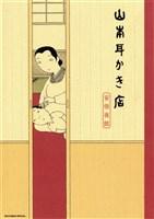 山本耳かき店(1)