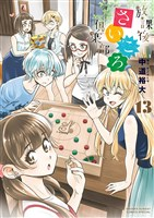 放課後さいころ倶楽部(13)