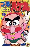 つるピカハゲ丸(1)