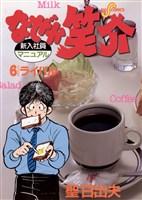 なぜか笑介(しょうすけ)(6)