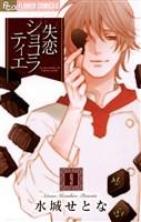 失恋ショコラティエ(9)