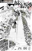 姉の結婚(1)【期間限定 無料お試し版】