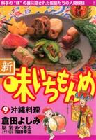 新・味いちもんめ(9)