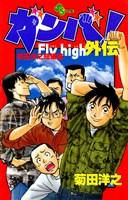 ガンバ! Fly high外伝