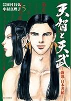 天智と天武-新説・日本書紀-(5)
