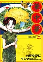 華中華(2)