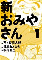 新おみやさん(1)