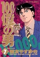 100億の男(7)