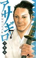 アサギロ~浅葱狼~(7)
