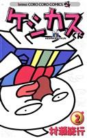 ケシカスくん(2)