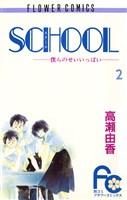 SCHOOL―僕らのせいいっぱい―(2)
