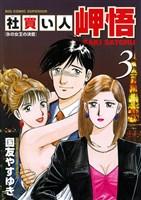 社買い人 岬悟(3)