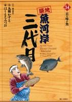 築地魚河岸三代目(34)