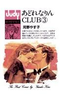 あどれなりんCLUB(3)