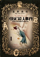 ABC殺人事件 1 名探偵・英玖保嘉門の推理手帖(1)