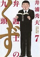 弁護士のくず(7)