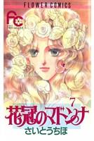 花冠のマドンナ(7)