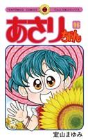 あさりちゃん(96)