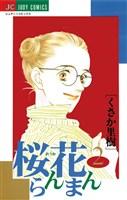 桜花らんまん(2)
